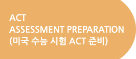 ACT ASSESSMENT PREPARATION(미국 수능 시험 ACT 준비)